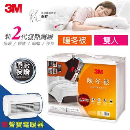 3M-送聲寶電暖器 發熱可水洗暖被雙人