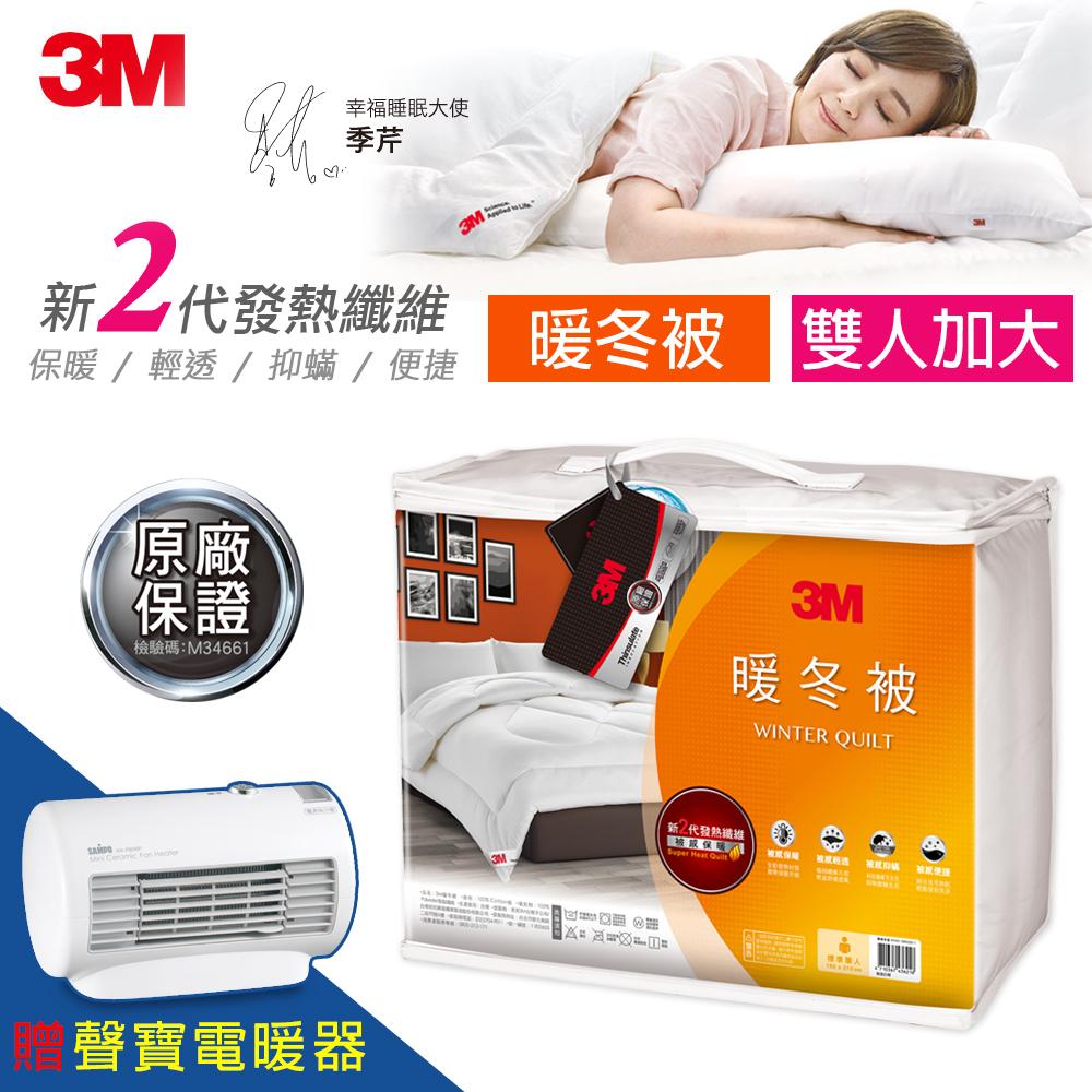 加贈聲寶電暖器【3M】新2代發熱纖維可水洗暖冬被NZ370(雙人加大8x7)