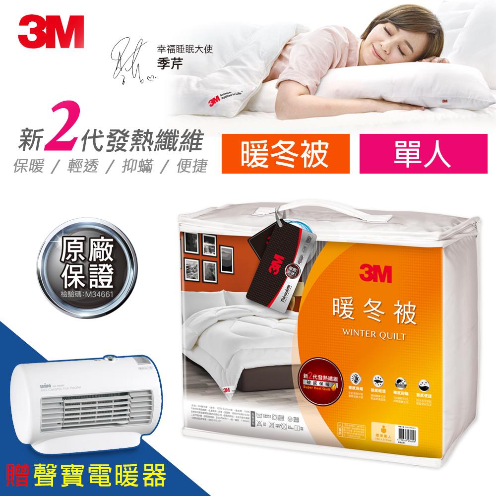 加贈聲寶電暖器【3M】新2代發熱纖維可水洗暖冬被NZ370(標準單人5x7)
