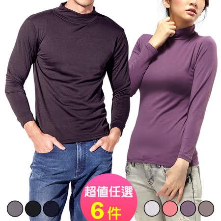 【TELITA】情侶款刷毛蓄熱保暖衫 長袖T恤 (任選6件)