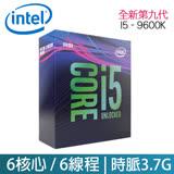 INTEL 第九代 Core i5-9600K 六核心 中央處理器 (全新盒裝)