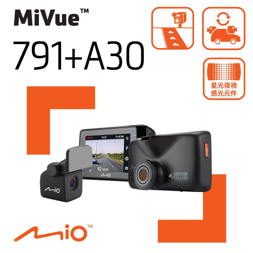 Mio MiVue™ 791+A30_791D 雙鏡頭 星光頂級夜拍 GPS 行車記錄器《送32G+C10兩段式後支+三孔+熊貓面紙套》