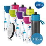 【德國BRITA】Fill&Go 濾水瓶600ml(內含1入濾片) _任選2瓶