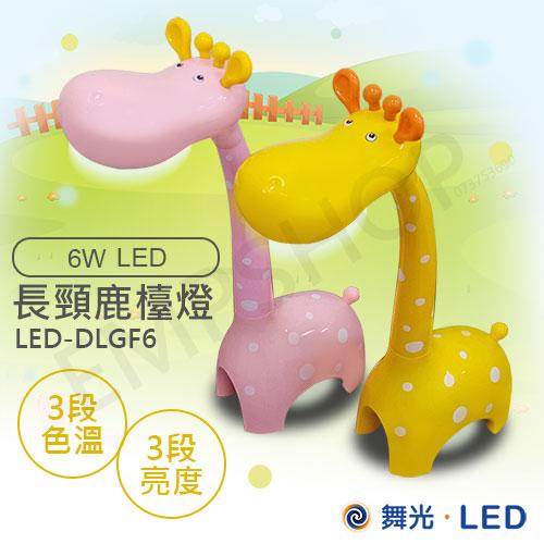 送!飲料提袋【舞光DANCELIGHT】6W長頸鹿LED檯燈 LED-DLGF6