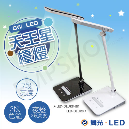 送!飲料提袋【舞光DANCELIGHT】8W天王星LED檯燈 LED-DLUR8