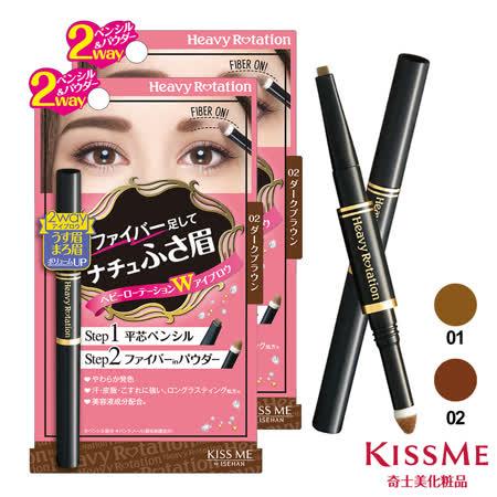 KISSME 台灣奇士美 3D完眉雙頭眉粉筆