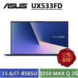 ASUS UX533FD-0042B8565U 皇家藍 (15.6吋/i7-8565U/16G/512G SSD/GTX1050 MAX Q 2G獨顯/W10)