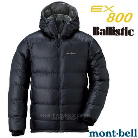 日本 MONT-BELL  男款 輕量羽絨外套