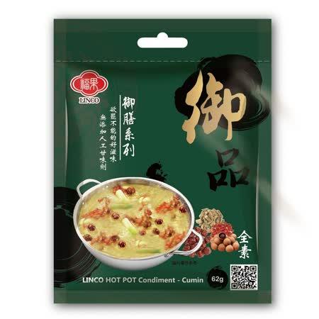 【福果】御膳火鍋湯底-御品天香鍋 62G