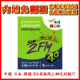 中國 日本 韓國 香港 新加坡 上網卡 AIS多國 8 日無限上網 18 國共用