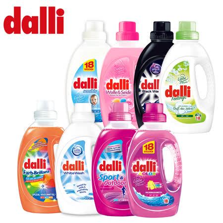 德國達麗Dalli 專業功能洗劑1.35L