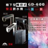 【宮黛 GUNG DAI】櫥下觸控式冰溫熱三溫飲水機 GD-600金屬質感/霧面黑)兩款擇一+3M-S004淨水器