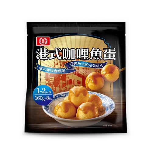 【桂冠】港式咖哩魚蛋