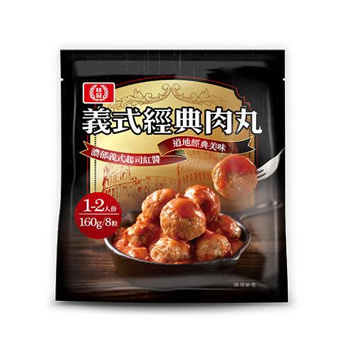 【桂冠】義式經典肉丸