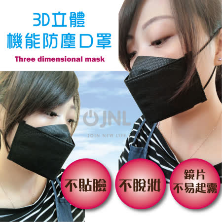 JNL 3D立體機能防塵口罩3盒