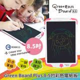 Green Board Plus 8.5吋 電紙板 電子紙手寫板(畫畫塗鴉、練習寫字、玩遊戲)-蜜桃粉