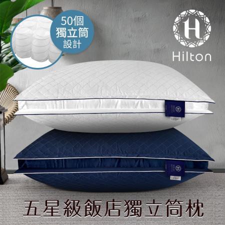 HILTON希爾頓 純棉銀離子抑菌獨立筒枕