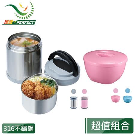 理想牌PERFECT 可提燜燒鍋+隔熱碗
