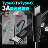HANG Type-C to Type-C 3A抗彎 高速傳輸充電線-1.2M