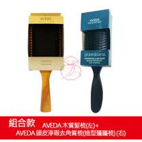 (組合)AVEDA 木質髮梳+AVEDA 頭皮淨瑕去角質梳(造型蓬蓬梳)