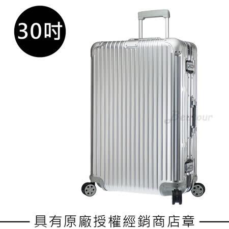 【RIMOWA】 Original 30吋行李箱