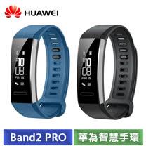 [雙11限定] HUAWEI Band 2 Pro 智慧手環 (黑色)