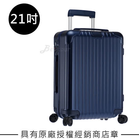 RIMOWA Essential  Cabin 21吋登機箱