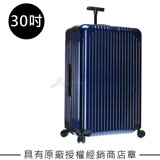 【RIMOWA】Essential Lite Check-In L 30吋行李箱 (亮藍色)