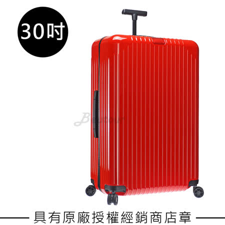 RIMOWA Essential Lite Check-In L 30吋行李箱