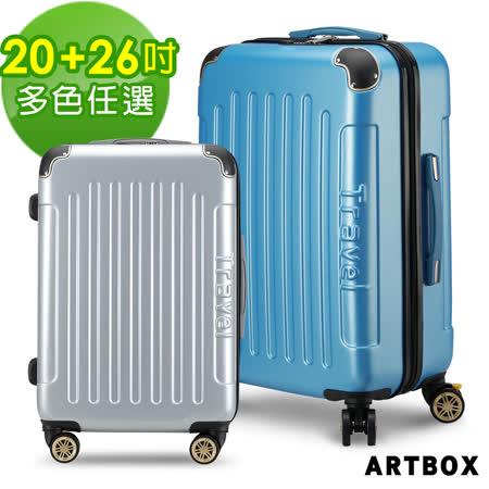 【ARTBOX】旅人極簡  20+26吋煞車輪2件組