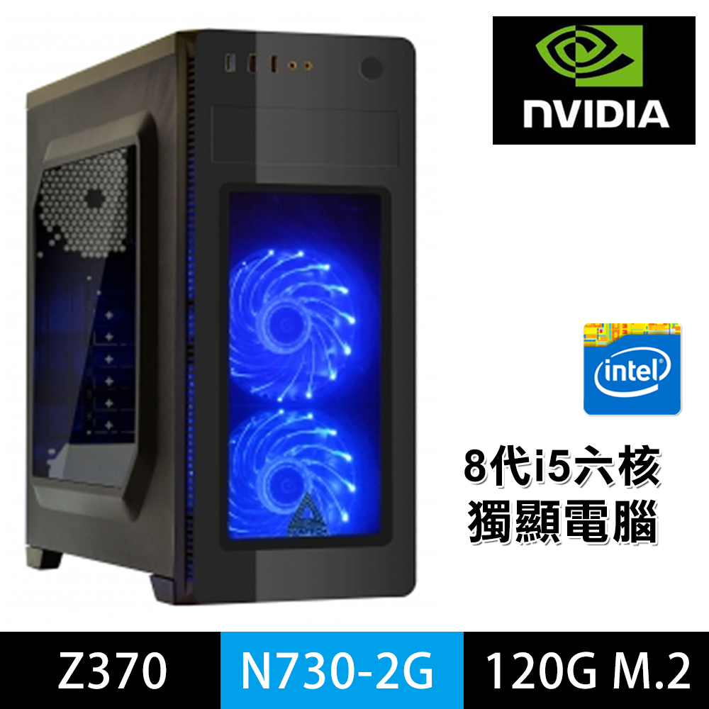 微星Z370平台 第八代i5-8400六核/8G/120G SSD/N730輕電競機