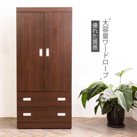 HAPPYHOME 凱特胡桃3x6尺衣櫥
