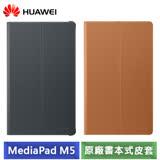 (福利品) 華為 HUAWEI MediaPad M5 8.4吋 原廠書本式皮套 (灰/棕/卡其)
