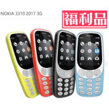【拆封品出清-黃色】簡單玩/復刻版 Nokia 3310 3G 版本 Nokia 3310 (2017) 直立式功能型手機
