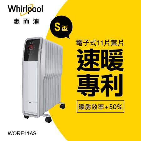 Whirlpool惠而浦  11片葉片電子式電暖器