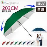 【雙龍牌】203公分巨大傘面雙層抗UV超大直傘(商務傘/高爾夫球傘/迎賓傘A6603)-松木綠