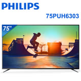 ★飛利浦PHILIPS 75吋4K 超纖薄聯網液晶顯示器+視訊盒75PUH6303 送安裝+奇美16吋DC扇
