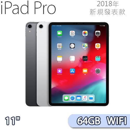 Apple iPad Pro 11吋 Wi-Fi 64GB 平板電腦(2018) MTXN2TA, MTXP2TA