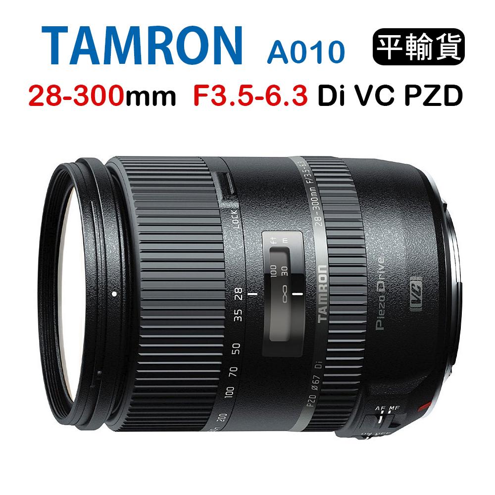 Tamron 28-300mm F3.5-6.3 Di VC PZD A010 騰龍 (平行輸入) 送UV+清潔組