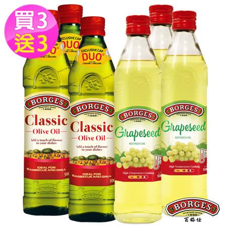 西班牙百格仕 中味橄欖油3入