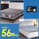 【超值獨家組】《ESSE》御璽名床 三線加高獨立筒床墊 + ARTILAT 比利時乳膠床墊 (尺寸自由配→均一價)