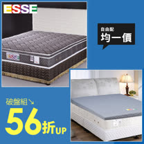 【雙11獨家組合】《ESSE》御璽名床 三線加高獨立筒床墊 + ARTILAT 比利時乳膠床墊 (尺寸自由配→均一價)