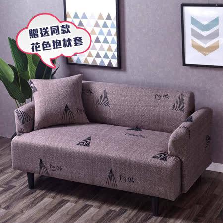 巴芙洛 簡約生活 彈性沙發套-單人座