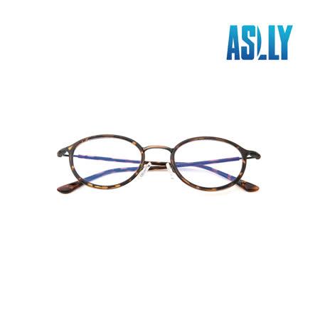 ASLLY 濾藍光眼鏡首選