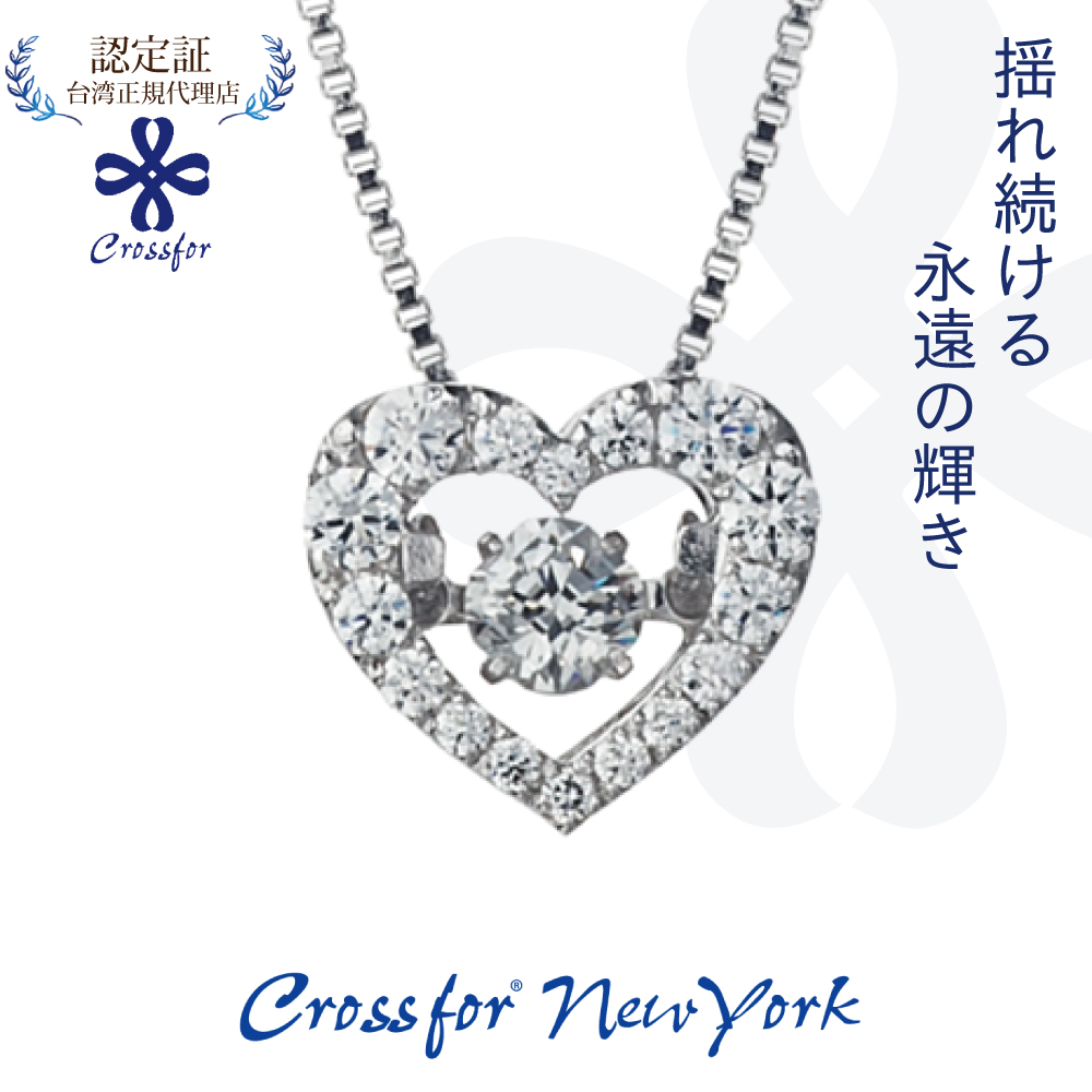 【Crossfor New York】正版日本原裝【Dancing Tenderness舞動柔情】純銀懸浮閃動項鍊