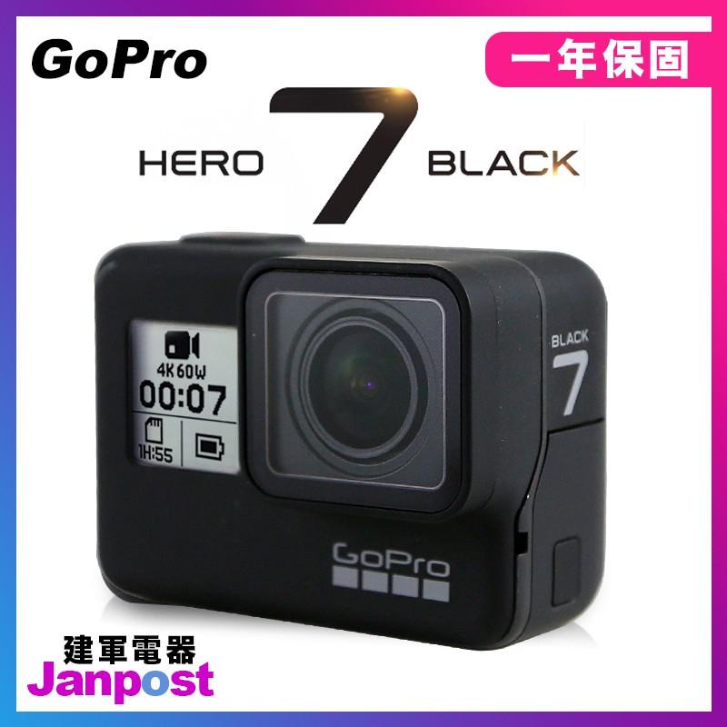 【建軍電器】頂級 Gopro Hero 7 Black 縮時攝影 運動攝影機 防水10M (非Hero 6)