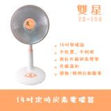 【雙星】14吋 碳素定時電暖器TH-143