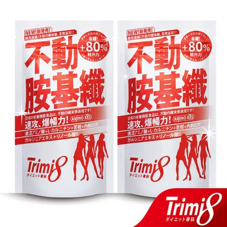 Trimi8 不動胺基纖2入組
