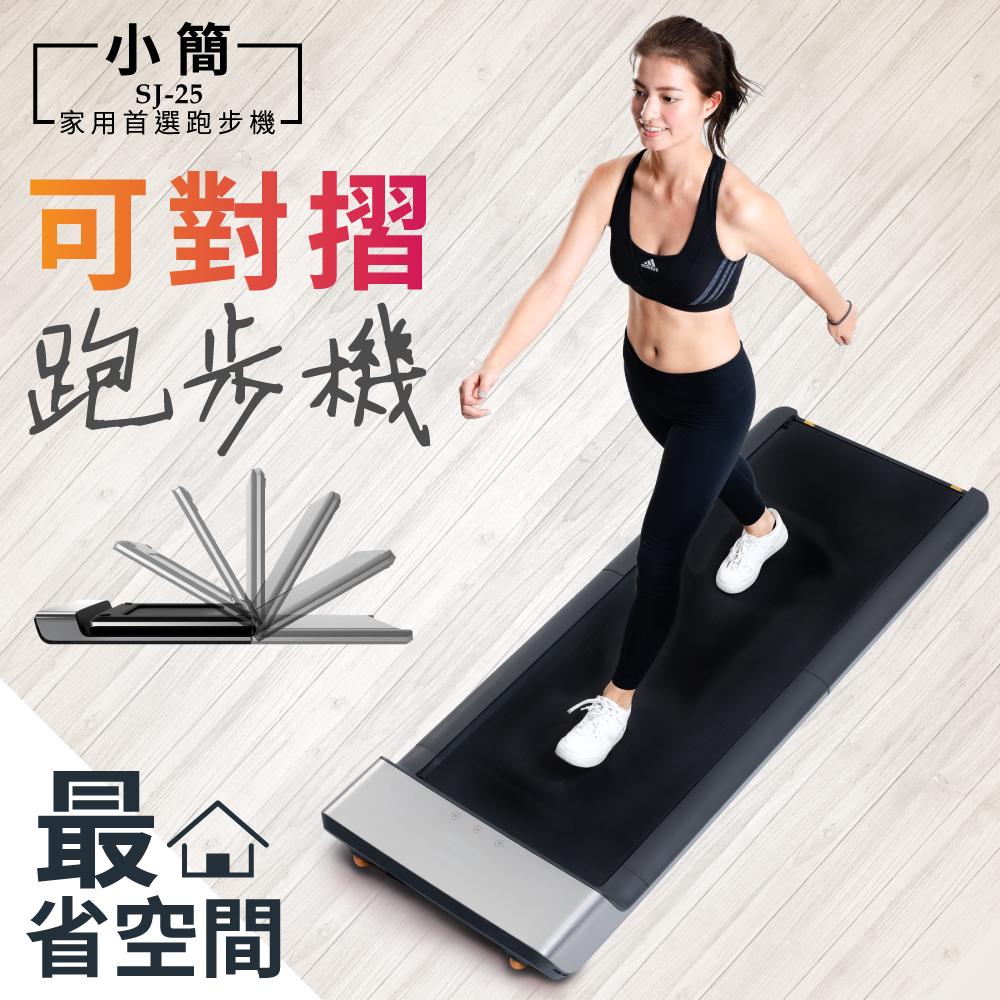 【映峻】小簡折疊型跑步機(世界收納最小、輕巧移動、PU跑帶)