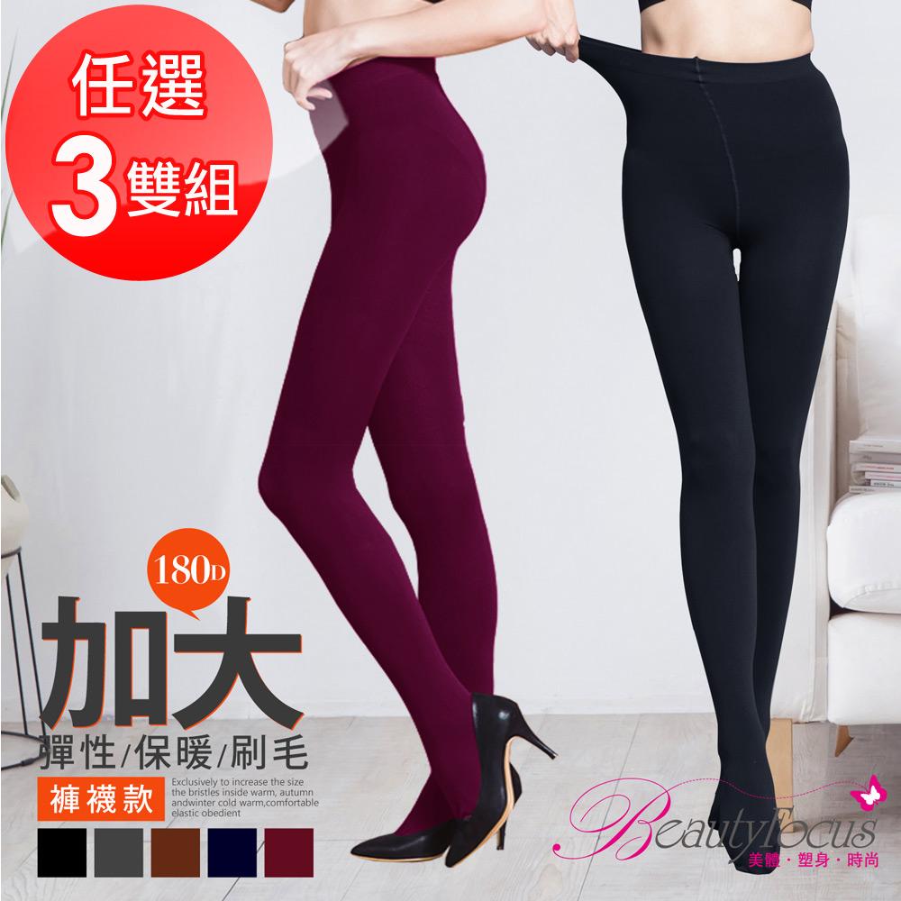 【BeautyFocus】(任選3雙)180D加大款內刷毛保暖褲襪-24210